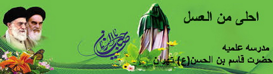 مدرسه علمیه حضرت قاسم بن الحسن(ع) تهران